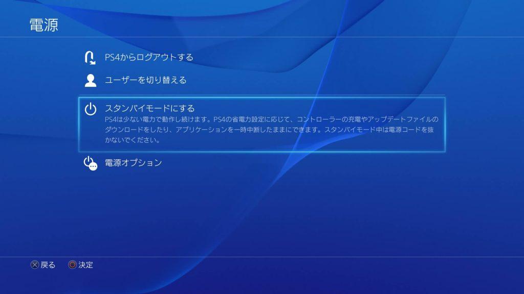 PS4 スタンバイモードを選択