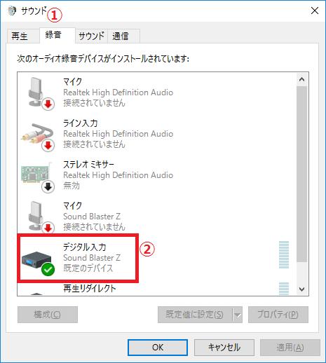 「録音」タブの「デジタル入力」をダブルクリック