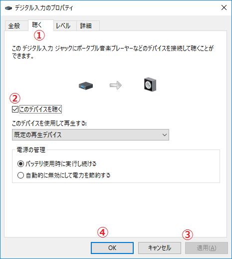 PCのサウンド設定 「聴く」の「このデバイスを聴く」にチェックし、「適用」ボタンをクリック