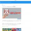 任天堂が手のひらサイズの「ニンテンドークラシックミニ ファミリーコンピュータ」を発表