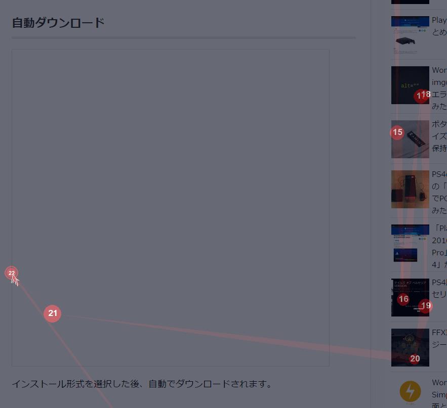 User Heat ユーザーのマウス移動がわかる