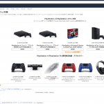 PlayStation 4 Pro、スリム型のPlayStation 4の予約受付を開始