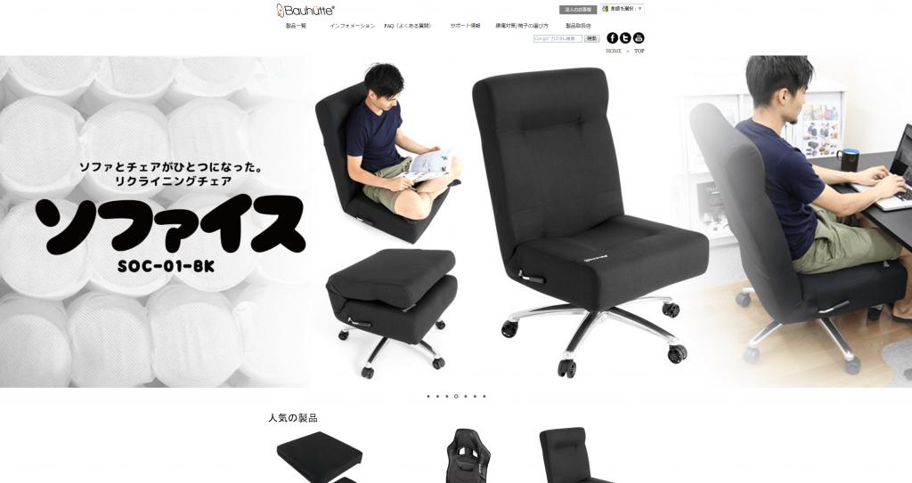 オフィスチェアブランドが選ぶこだわりの製品6選 | Bauhütte®