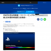 「PlayStation Meeting 2016」にて 「PlayStation 4 Pro」、新型「PlayStation 4」が発表