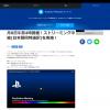 「PlayStation Meeting 2016」にて 「PlayStation 4 Pro」、新型「PlayStation 4」が発表