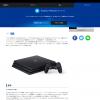 PlayStation 4 ProのFAQをまとめてみた