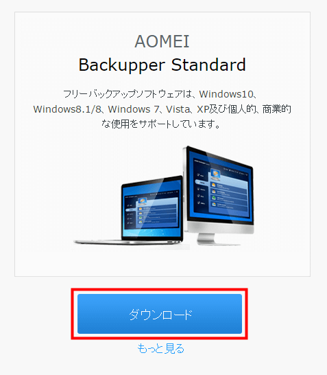 AOMEI Backupper Standard版をダウンロード