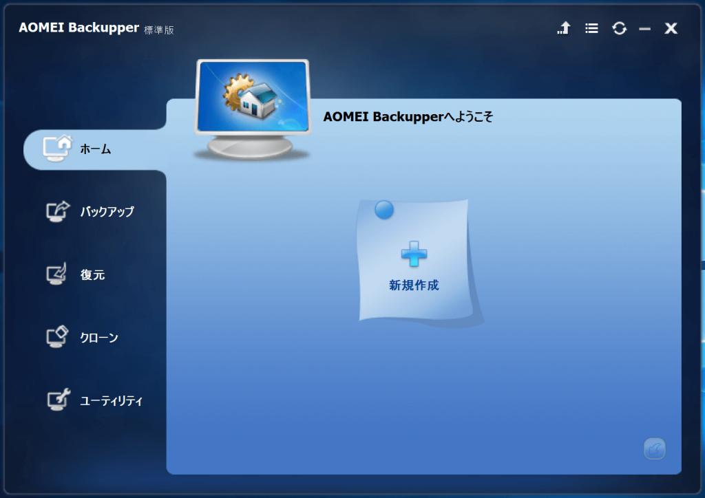 AOMEI Backupper 「Backupper」が起動