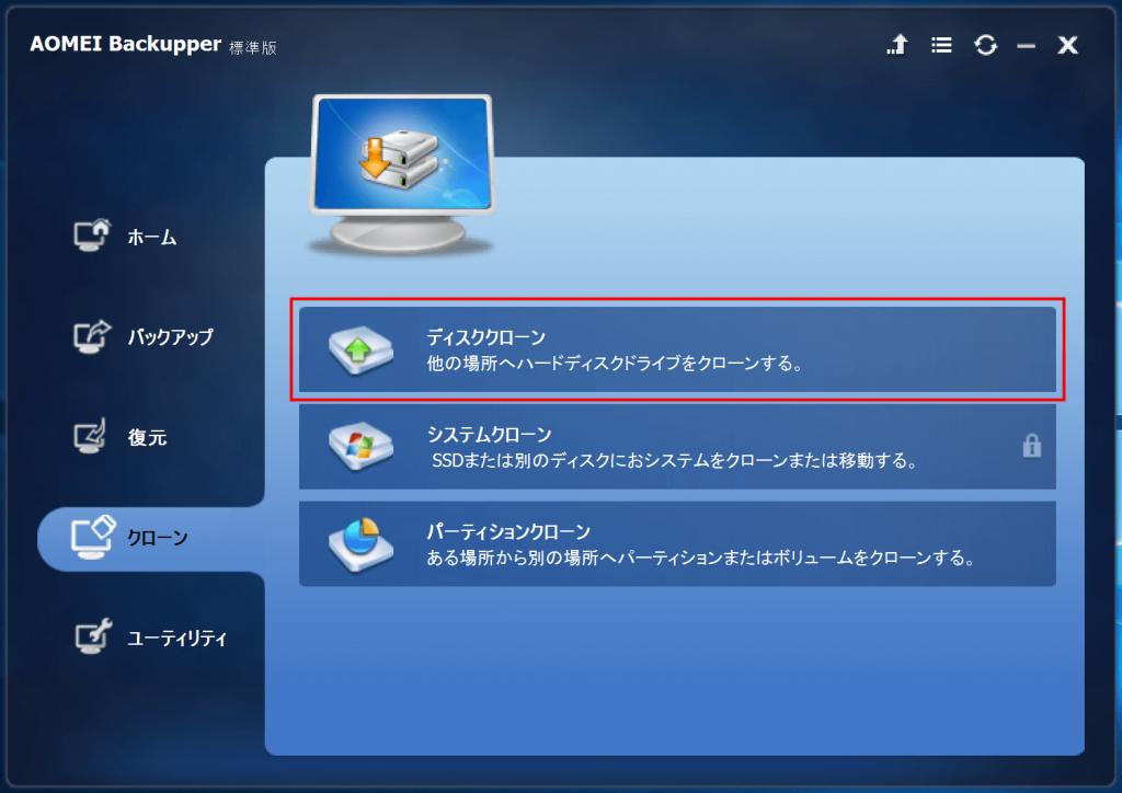 AOMEI Backupper 「ディスククローン」を選択