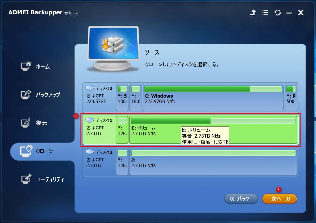 AOMEI Backupper クローン元のディスクを選択
