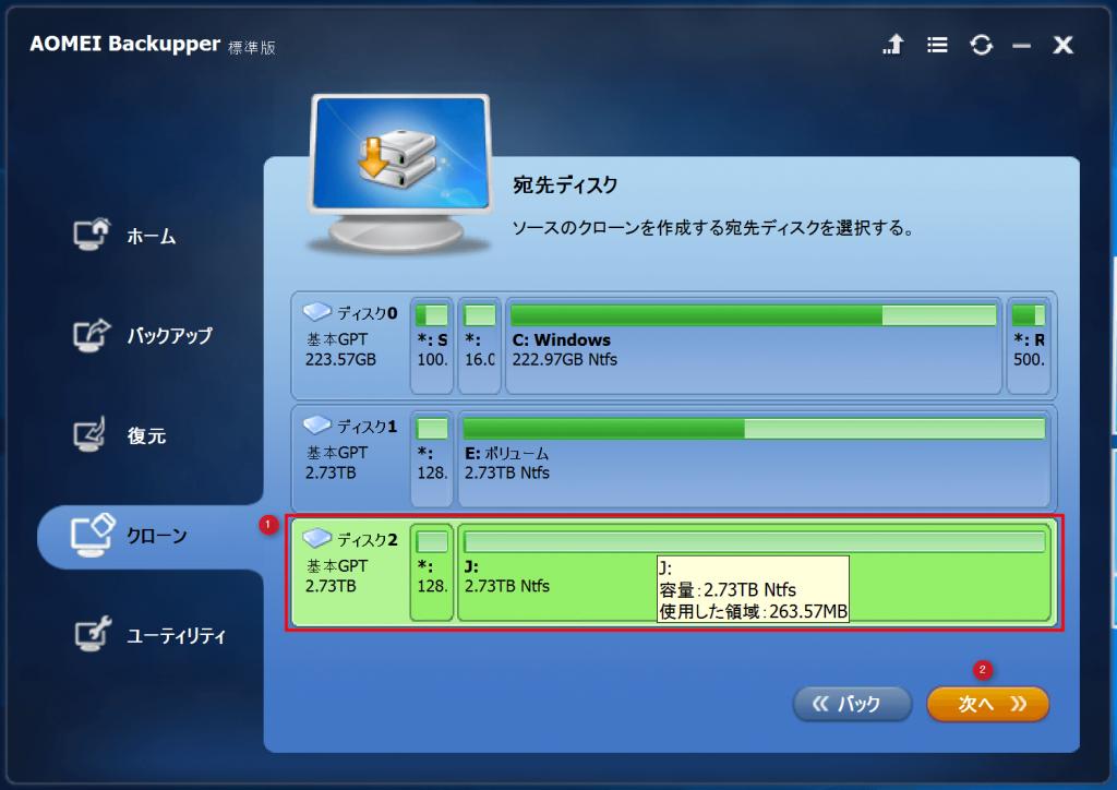 AOMEI Backupper クローン先のディスクを選択