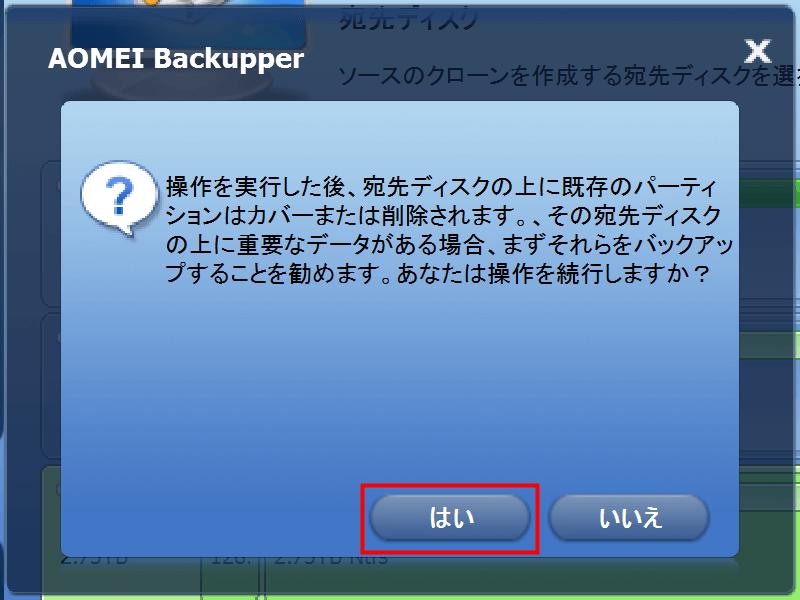 AOMEI Backupper クローン先のHDDの上書き確認が表示