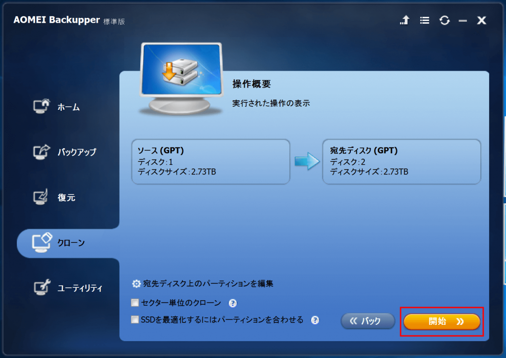 AOMEI Backupper クローン元とクローン先のディスクを確認