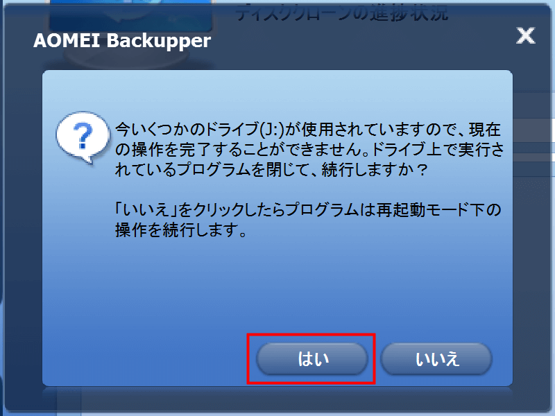 AOMEI Backupper クローン先のディスクが使用中の場合ウィンドウが表示