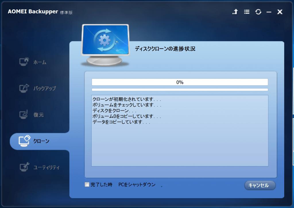 AOMEI Backupper ディスクのクローンが始まる
