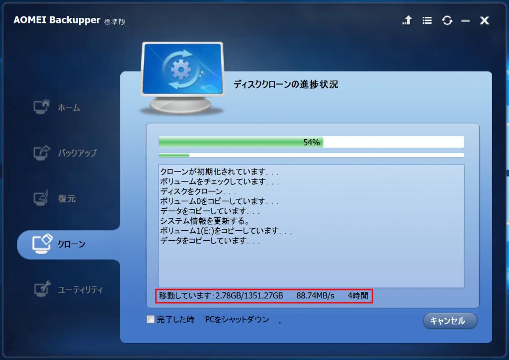 AOMEI Backupper 転送速度や残り時間などが表示