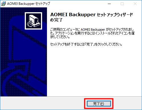AOMEI Backupper 「完了」ボタンをクリック