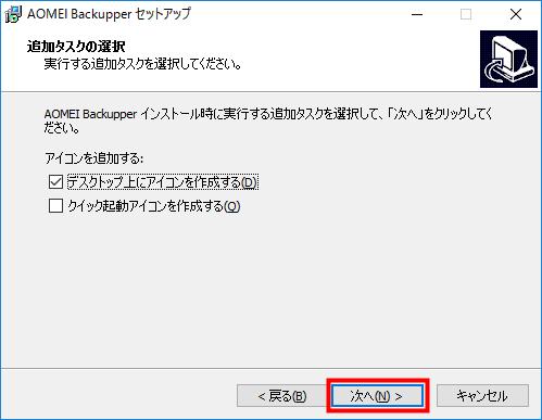 AOMEI Backupper 「デスクトップ上にアイコンを作成する」にチェックを入れる