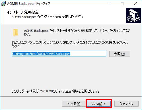 AOMEI Backupper インストール先を指定