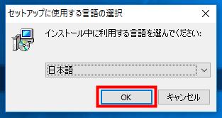 AOMEI Backupper インストール中に利用する言語を選択