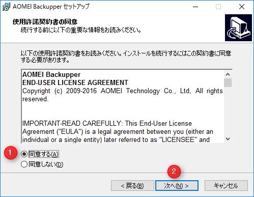 AOMEI Backupper 使用許諾に同意して「次へ」ボタンをクリック