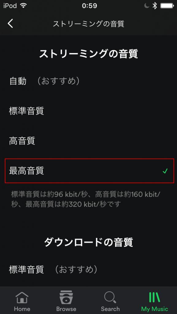 Spotify アプリ音質設定 「最高音質」をタップ