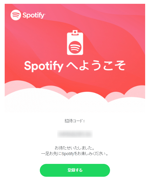 Spotify 招待コードが記載されたHTMLメール