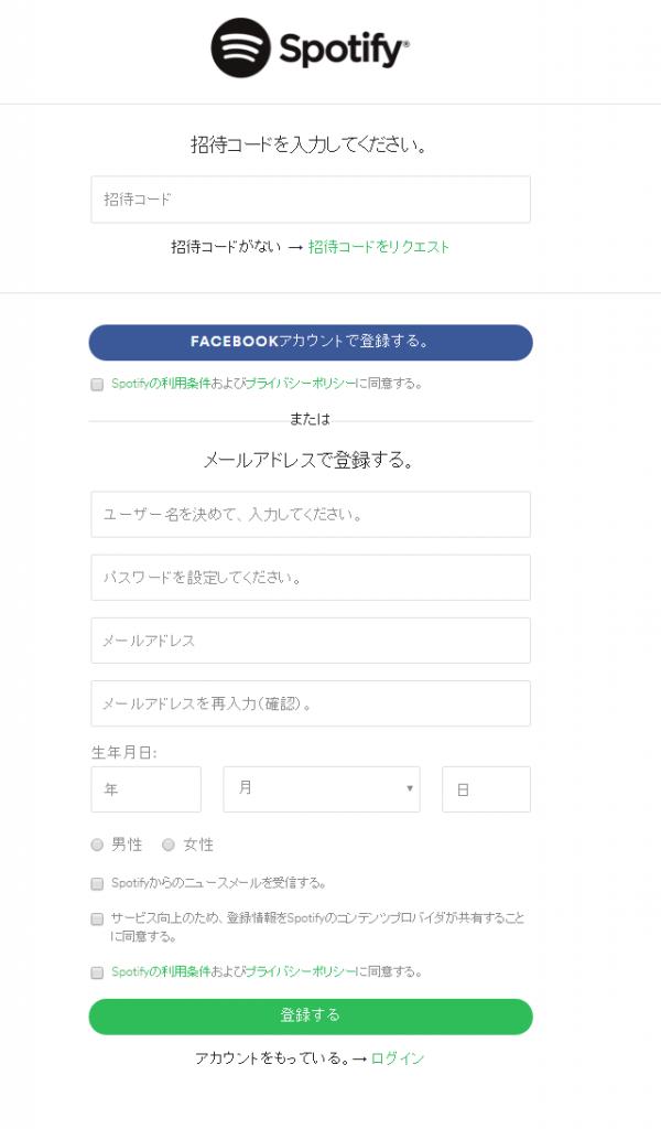 Spotify Webの招待コード入力画面