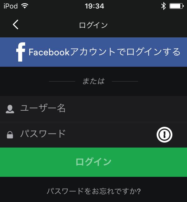 Spotify アプリのログイン画面