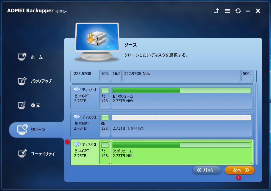 AOMEI Backupper 正常なクローン元のHDDを選択