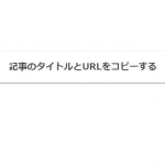 WordPressテーマのSimplicityに記事のタイトルとURLをコピーするボタンを設置してみた