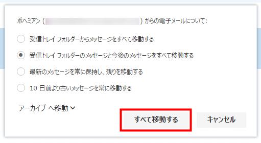 Outlook.com 「すべて移動する」ボタンをクリック