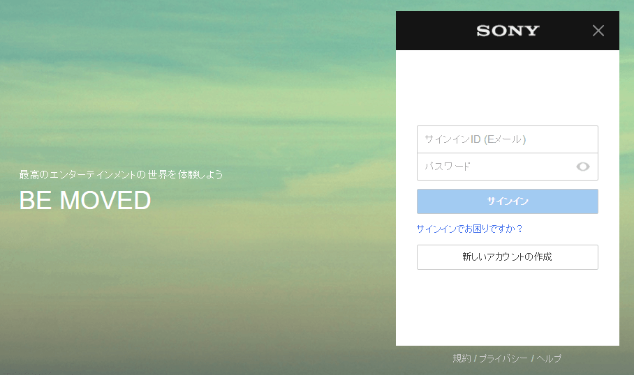 Sony Entertainment Networkにサインイン