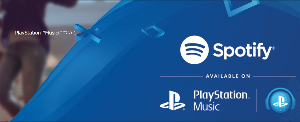 PlayStation™Music