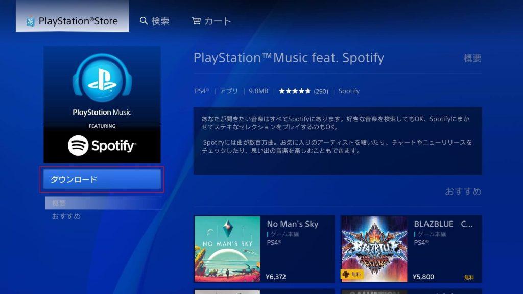 PS4 「Spotify」のダウンロードを選択