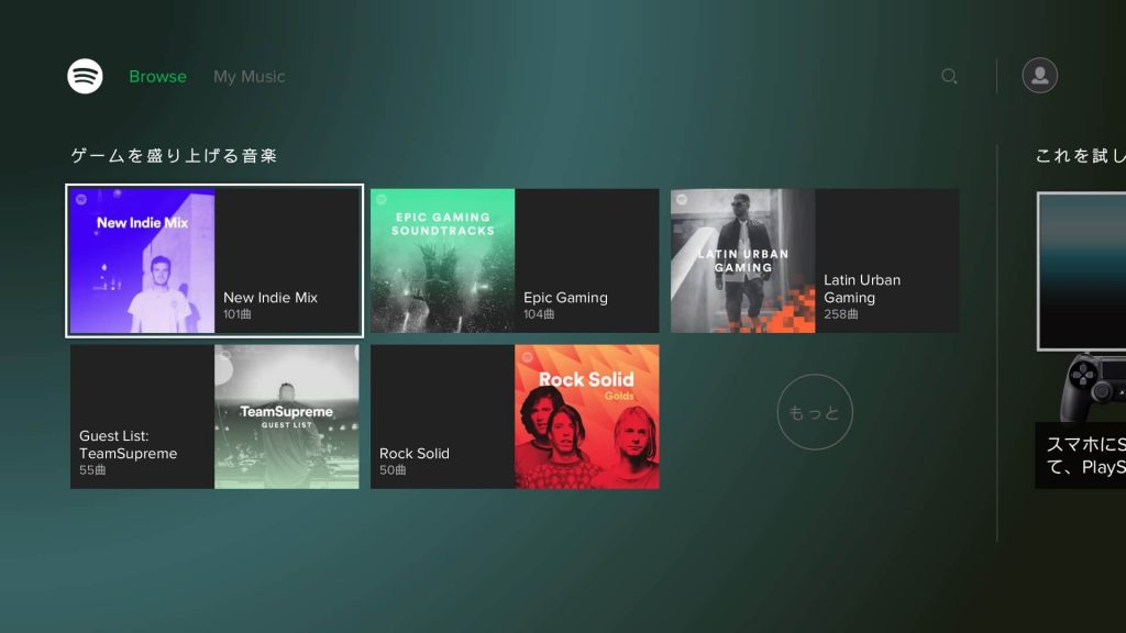 PS4 「Spotify」が起動