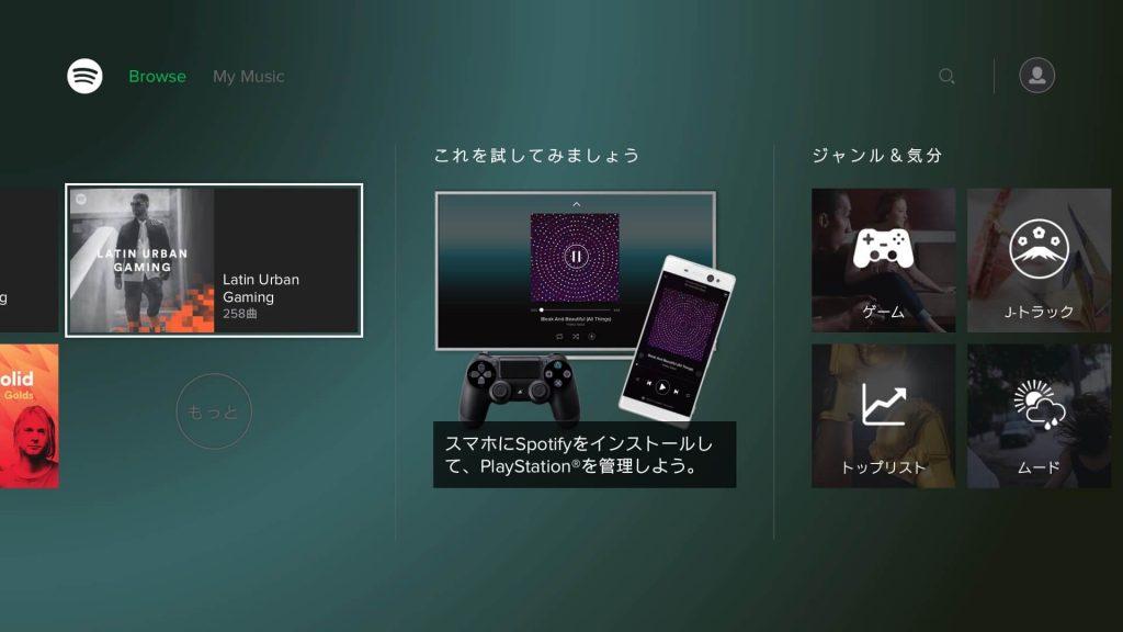 PS4 「Spotify」 端末に「Spotify」アプリをインストール