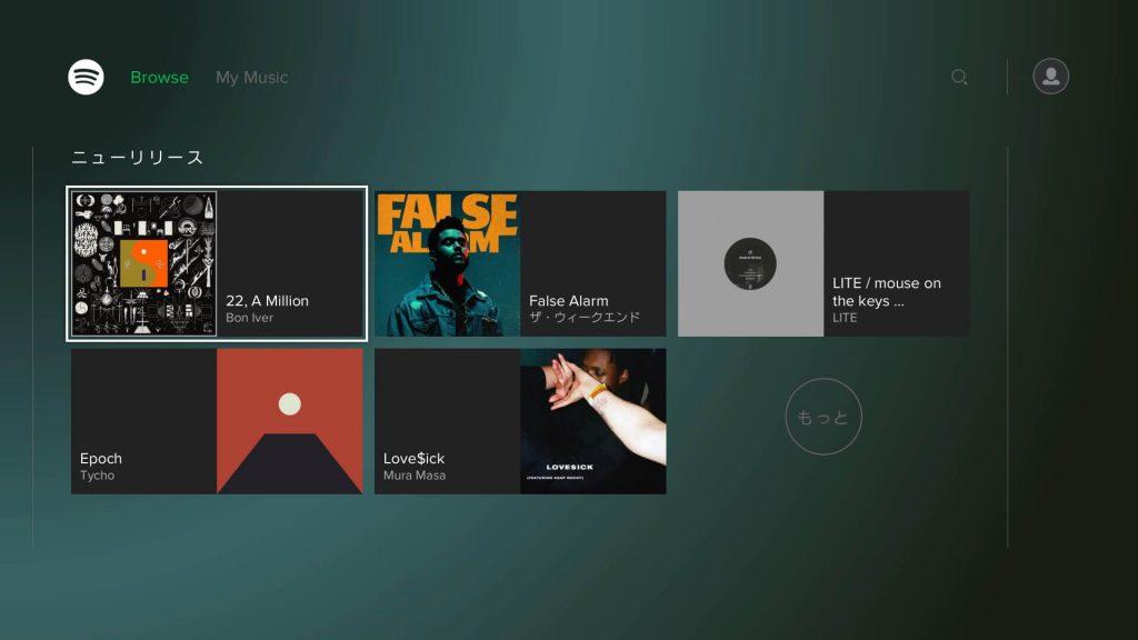 PS4 「Spotify」 ニュースリリース