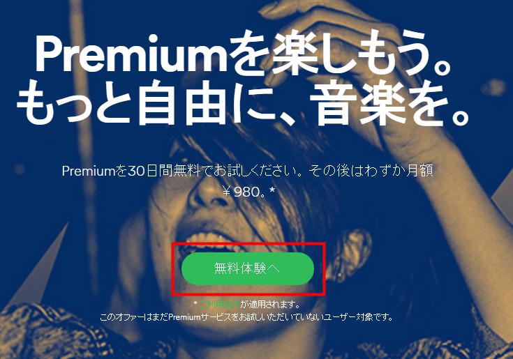 Spotify 「無料体験へ」のボタンをクリック