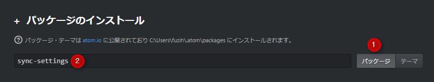 Atom 「sync-settings」と入力