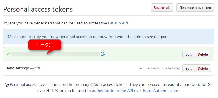 GitHub トークンを控える