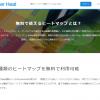 WordPressにユーザーの動きを可視化するヒートマップツールの「User Heat」を導入してみた