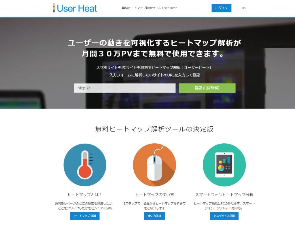 ヒートマップ解析ツール User Heat : 無料 どこが読まれているか見えるアクセス解析
