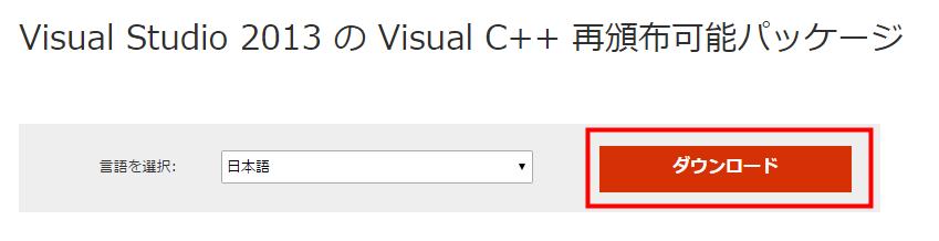 Download Visual Studio 2013 の Visual C++ 再頒布可能パッケージ 「ダウンロード」ボタンをクリック