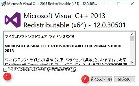 Download Visual Studio 2013 の Visual C++ 再頒布可能パッケージ 使用条件に同意し「インストール」、ボタンをクリック