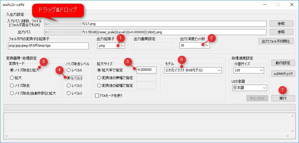 waifu2x-caffe (for Windows) 画像拡大操作