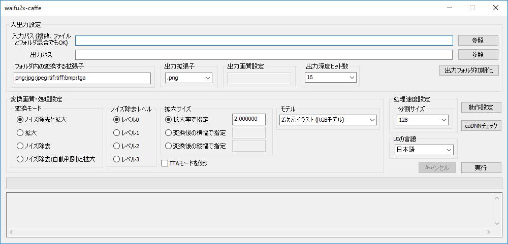 waifu2x-caffe (for Windows) 「waifu2x-caffe」が起動