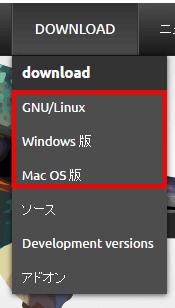 Inkscape 対応するOSを選択