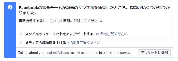 Instant Articles 審査後の問題