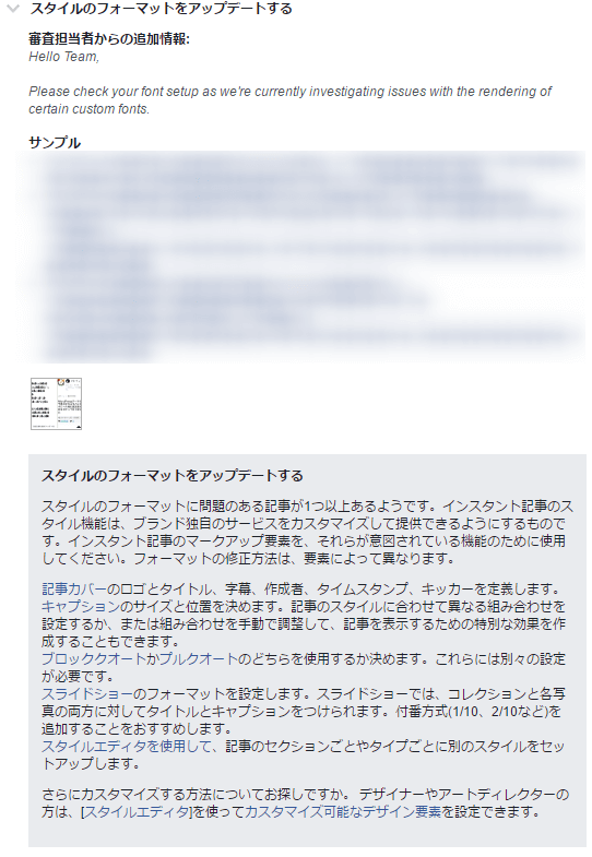 Instant Articlesスタイルフォーマットの問題